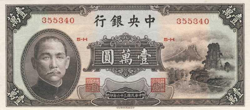 """Résultat de recherche d'images pour """"billet de banque chinois"""""""
