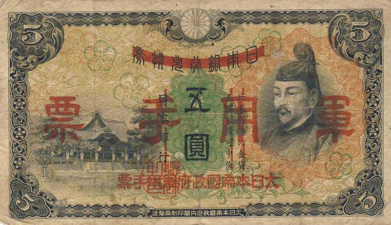 billet de banque chine